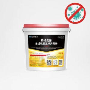 Sanitizer Powder 2021